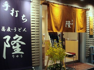隆@大井町